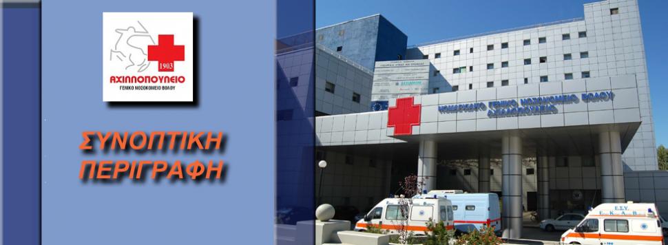 Hospital_Banner