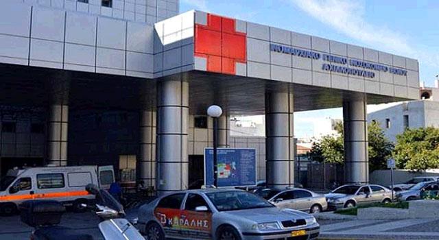 Σε πλήρη ετοιμότητα το Νοσοκομείο για τους ασφαλισμένους του ΕΟΠΥΥ