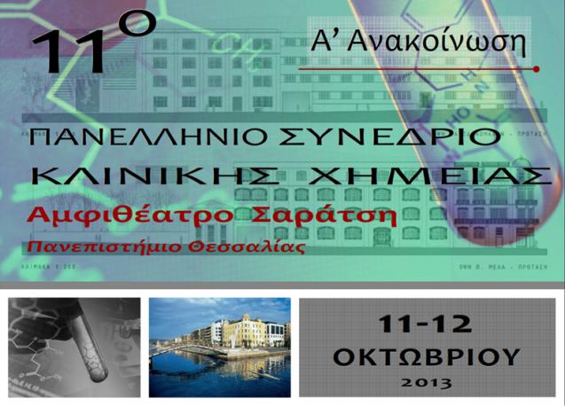 11o Πανελλήνιο Συνέδριο Κλινικής Χημείας – [Βόλος 11-12.10.13]