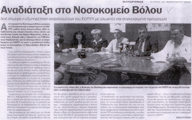 Αναδιάταξη στο Γ.Ν.Βόλου για τον ΕΟΠΥΥ (ΤΑΧΥΔΡΟΜΟΣ 26.02.14)