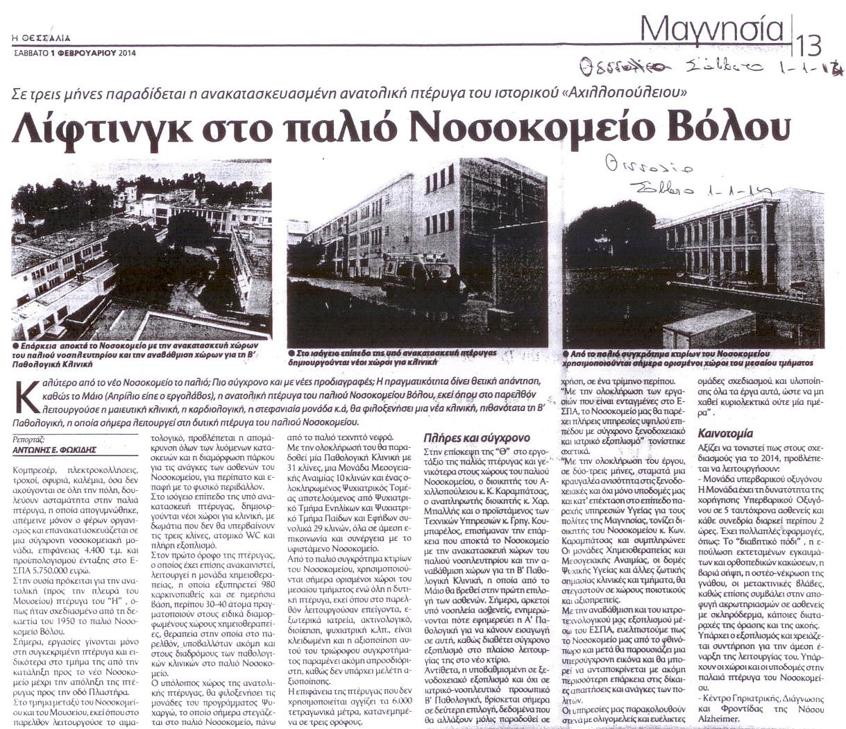 ΛΙΦΤΙΝΓΚ ΣΤΟ ΠΑΛΙΟ ΝΟΣΟΚΟΜΕΙΟ (ΘΕΣΣΑΛΙΑ 01.02.14)