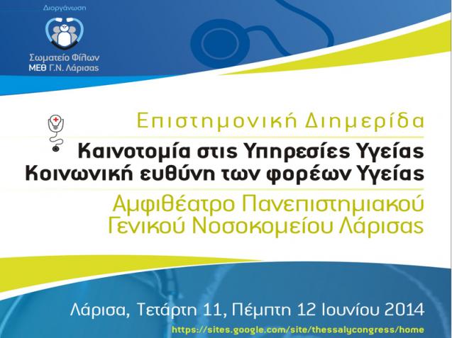 Καινοτομία στις Υπηρεσίες Υγείας – Κοινωνική Ευθύνη των Φορέων Υγείας (11-12.06.14)