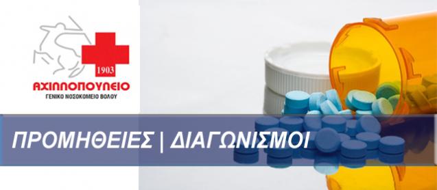 Πρόσκληση διενέργειας μειοδοτικού διαγωνισμού με την διαδικασία κλειστών προσφορών για την προμήθεια φαρμάκων για χρονικό διάστημα έξι (6) μηνών