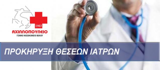 Προκήρυξη δύο (2) θέσεων κλάδου ιατρών ΕΣΥ