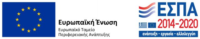 ΕΡΓΑ ΕΣΠΑ 2014-20