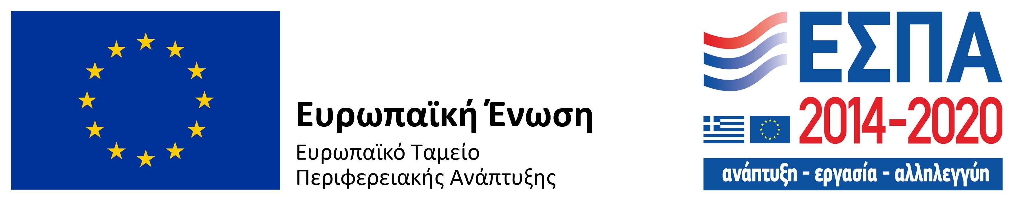 ΕΣΠΑ 2014-20